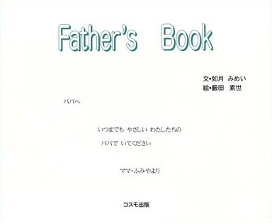 Father's Book